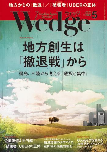 地方創生は「撤退戦」から 福島、三陸から考える「選択と集中」
