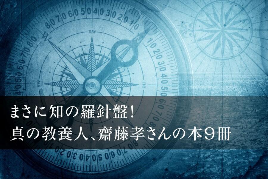 まさに知の羅針盤!<br />真の教養人、齋藤孝さんの本9冊