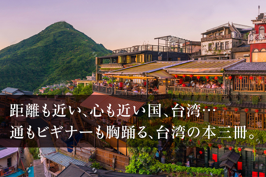 距離も近い、心も近い国、台湾…<br />通もビギナーも胸踊る、台湾の本三冊。