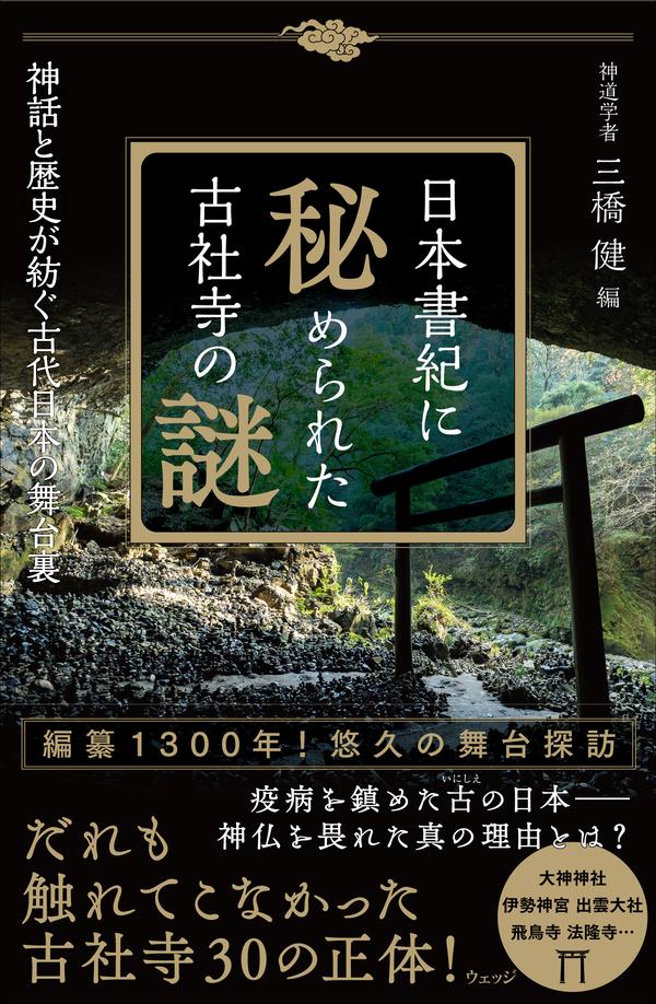 日本書紀に秘められた古社寺の謎