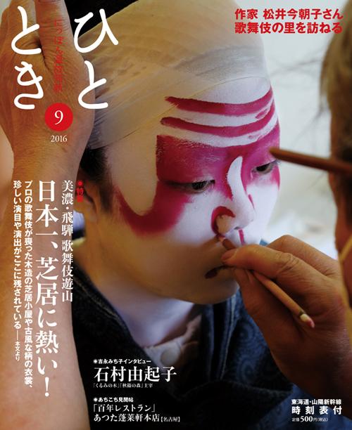 美濃・飛騨 歌舞伎遊山 日本一、芝居に熱い!