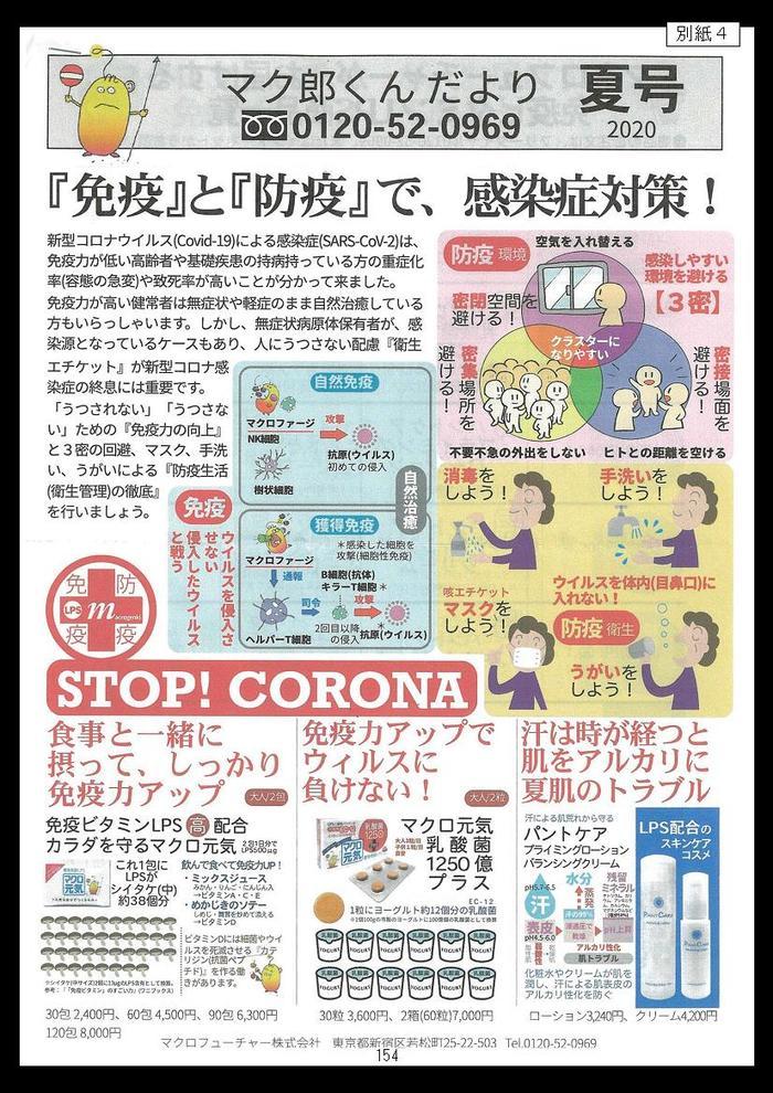 消費 者 庁 コロナ