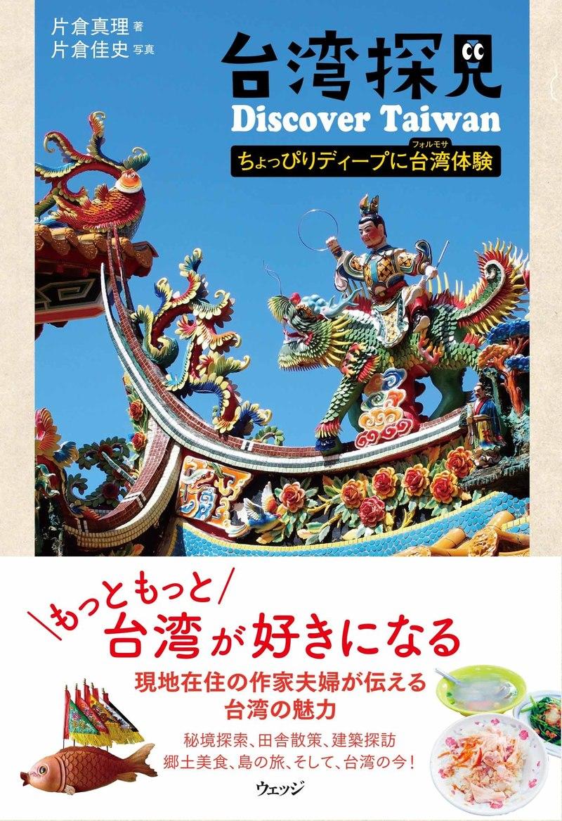 台湾探見 Discover Taiwan