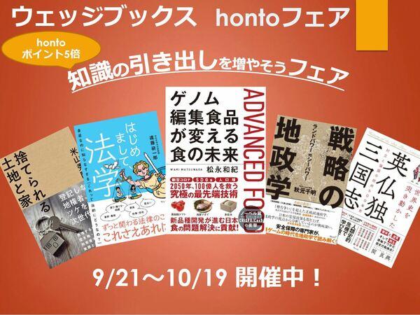 『ウェッジブックス 知識の引き出しを増やそうフェア』9/21よりhontoで開催!(hontoポイント5倍!)