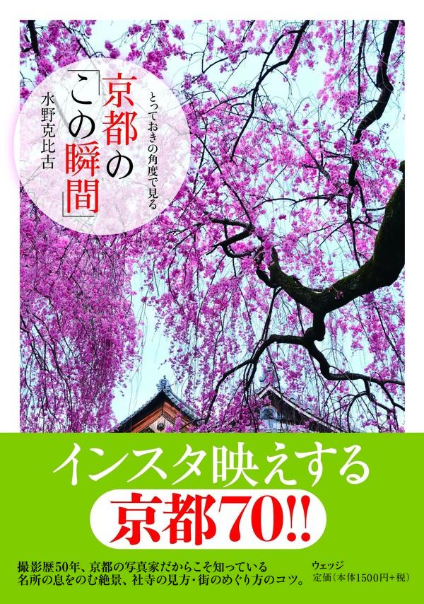 とっておきの角度で見る 京都の「この瞬間」