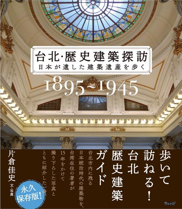 台北・歴史建築探訪