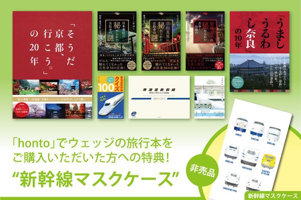 『国内旅行はやっぱり楽しい!旅行本フェア』4/12よりhontoで開催!(書籍購入特典:新幹線マスクケース)