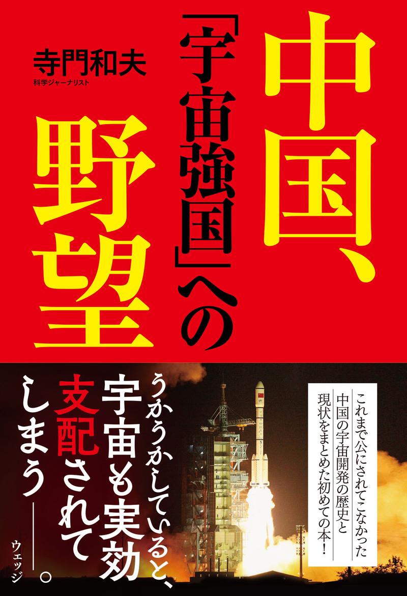 中国、「宇宙強国」への野望