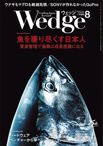 魚を獲り尽くす日本人 資源管理で漁業は成長産業になる