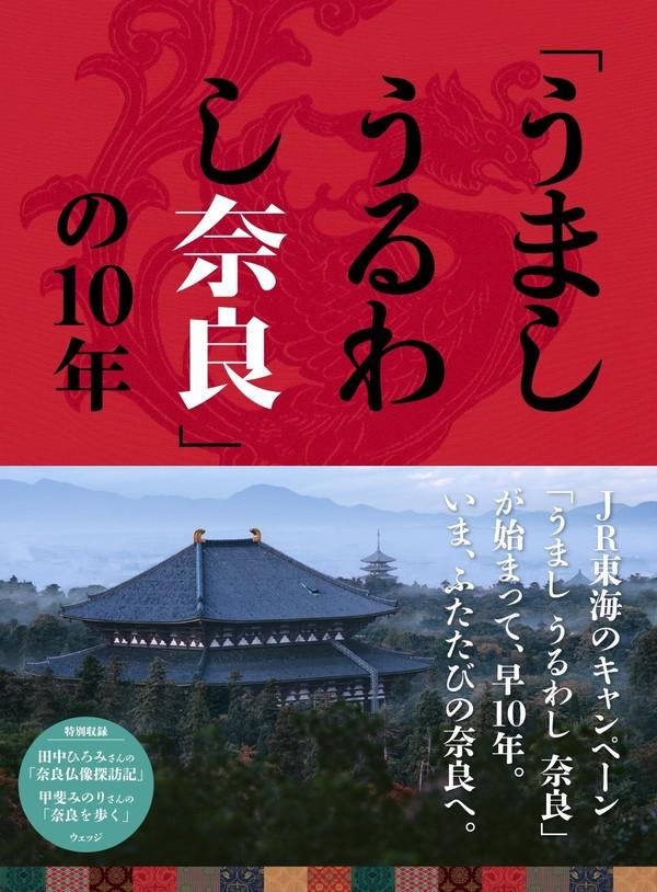 「うまし うるわし 奈良」の10年