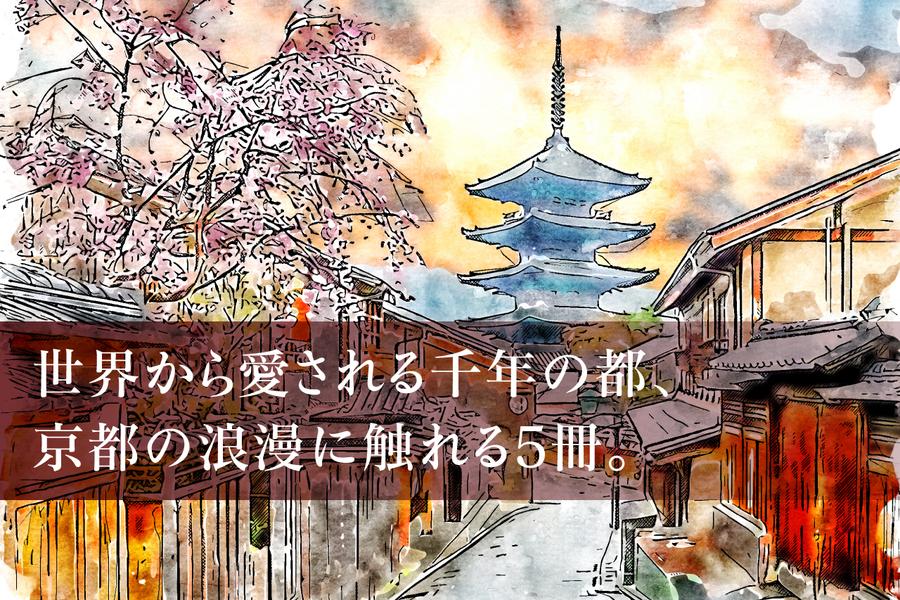 世界から愛される千年の都、<br />京都の浪漫に触れる5冊。