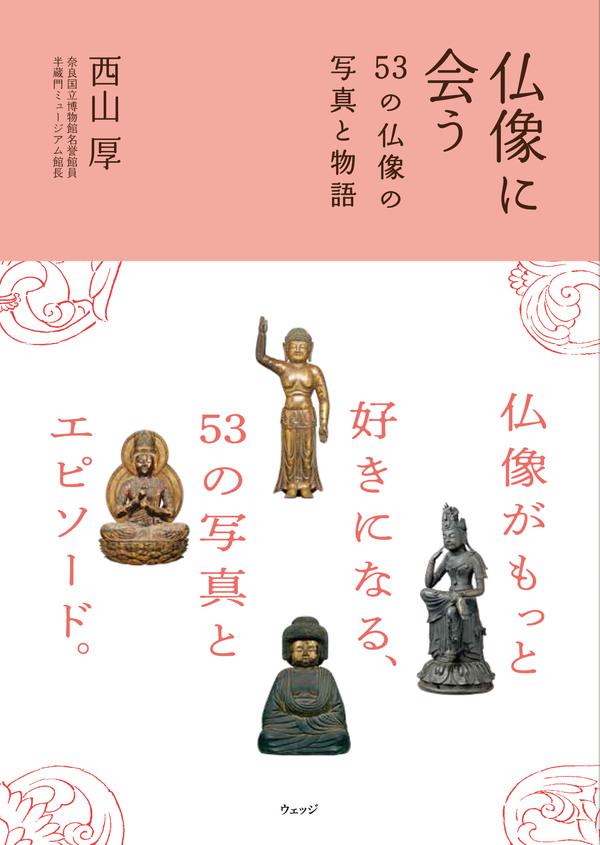 仏像に会う