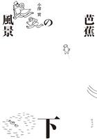 芭蕉の風景 下(仮)