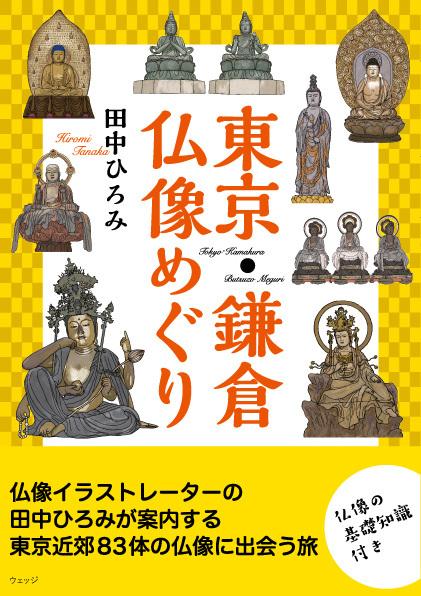 東京・鎌倉 仏像めぐり