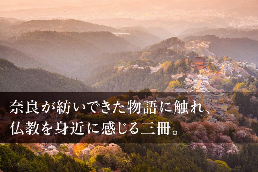 奈良が紡いできた物語に触れ、<br />仏教を身近に感じる三冊。