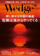 月刊「Wedge」
