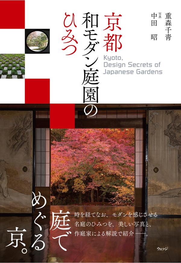 京都 和モダン庭園のひみつ