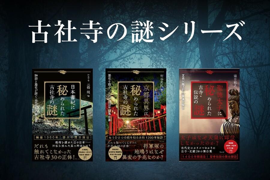 読書で歴史探訪のミステリーツアー <br />『古社寺の謎シリーズ』で日本史の謎に迫れ!