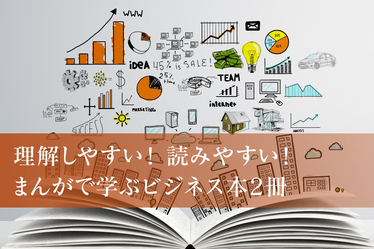 理解しやすい!読みやすい!<br />まんがで学ぶビジネス本2冊