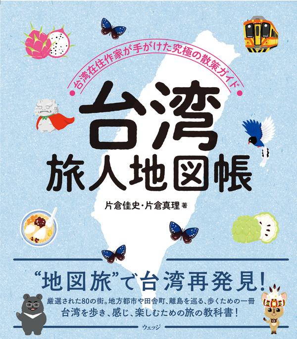 台湾 旅人地図帳