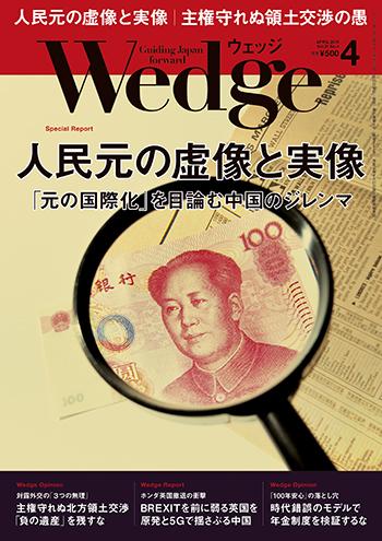 人民元の虚像と実像 「元の国際化」を目論む中国のジレンマ