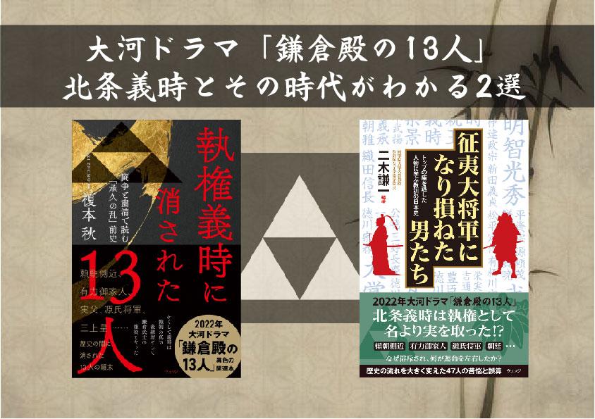 大河ドラマ「鎌倉殿の13人」<br />北条義時とその時代がわかる2選<br />
